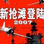 新抢滩登陆2007 中文单机版