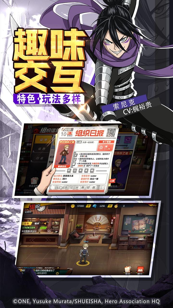 一拳超人最强之男 V1.3.5 安卓版截图2