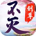 不灭剑尊满V版 V1.0.0 苹果版