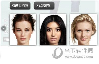 多个发型选择