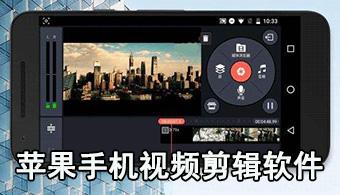 苹果手机视频剪辑软件