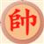 鹏飞象棋软件