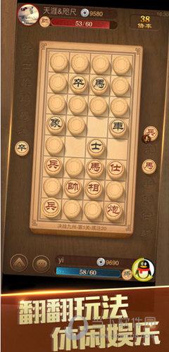 天天象棋苹果版