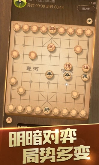 天天象棋 V2.9.9.7 安卓版截图2