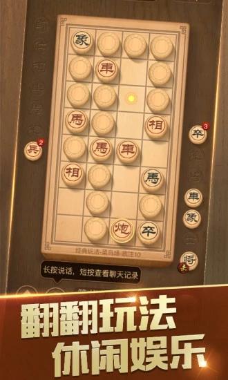 天天象棋 V2.9.9.7 安卓版截图1