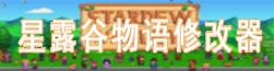 星露谷物语修改器