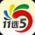 11选5彩票软件下载 V5.4.9 官方安卓版