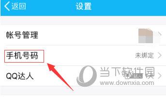 QQ账号实名注册