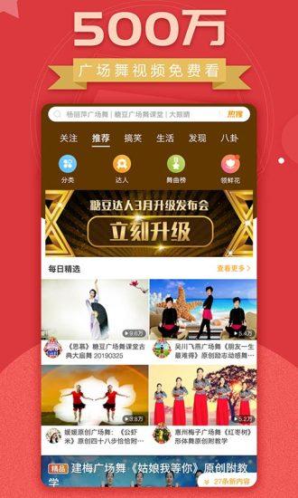 糖豆广场舞 V6.6.7 安卓版截图5