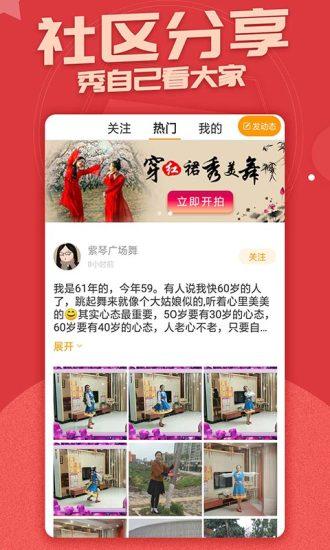 糖豆广场舞 V6.6.7 安卓版截图4