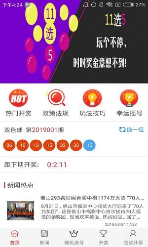 爱投彩票手机客户端 V1.0.0 安卓版截图1