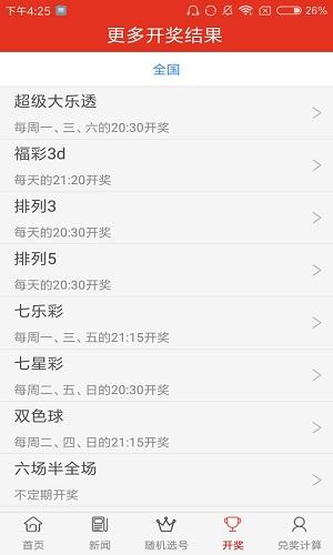 爱投彩票手机客户端 V1.0.0 安卓版截图4