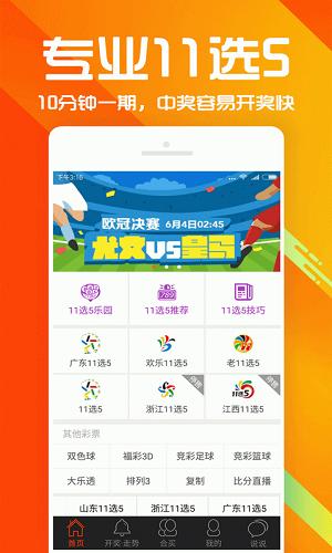 11选5彩票软件下载 V5.4.9 官方安卓版截图1