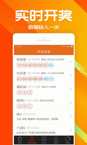 11选5彩票软件下载 V5.4.9 官方安卓版截图2