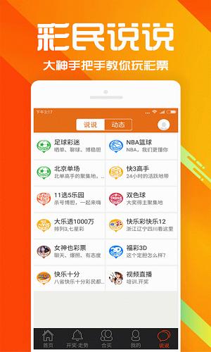 11选5彩票软件下载 V5.4.9 官方安卓版截图4