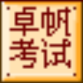 卓帆信息技术考试系统破解版 V5.0.4 免费版