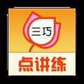 英语点讲练 V3.0.2 安卓版