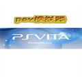 PSV模拟器电脑版 V2.60 中文版