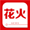 花火资讯 V2.2.9 安卓版