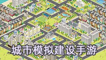 城市经营模拟游戏