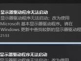 Win10显示器驱动程序无法启动怎么回事 教你几招轻松搞定
