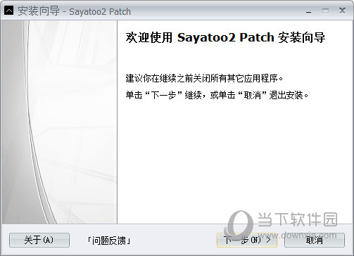 Sayatoo字幕精灵 2注册机