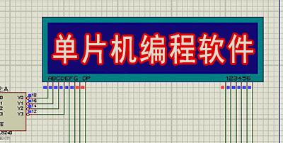 单片机编程软件
