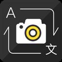 拍照翻译 V1.0.0 安卓版