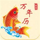 易学万年历老黄历下载|易学万年历 V2.5.2 安卓版 下载