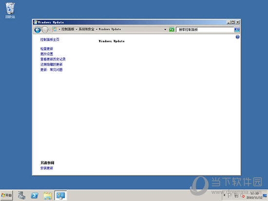 Win2008R2SP1补丁下载