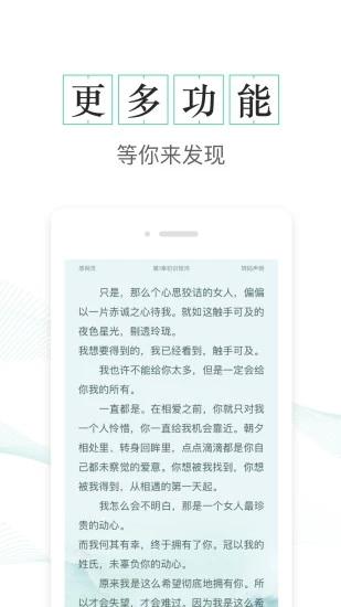 TXT全本免费电子书 V1.4.1 安卓版截图3