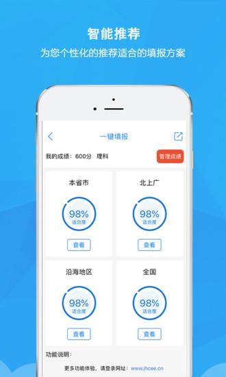 锦宏高考 V3.4.4 安卓版截图3