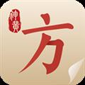 中医方剂 V5.9.19 安卓版