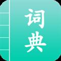 汉语词典通 V1.1.8 安卓版