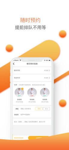 婴联通 V1.6.7 安卓版截图4