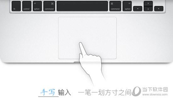 搜狗输入法苹果电脑版