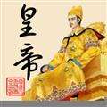 皇帝养成计划iOS破解版 V2.40 苹果版