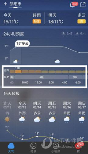 看24小时天气