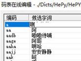 小鹤双拼怎么查编码 支持自定义编码方案