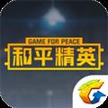 掌上和平精英 V2.9.7.11 安卓版
