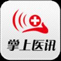 掌上医讯 V4.6.3 安卓版