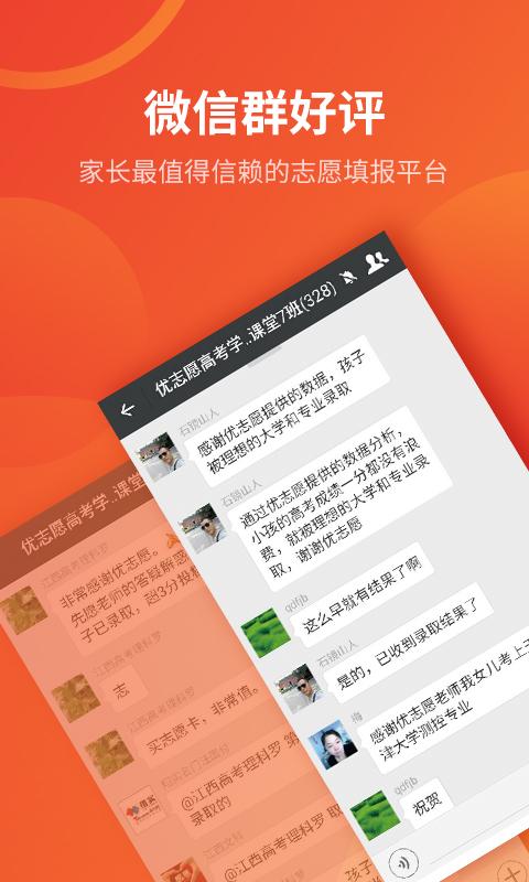 优志愿 V6.9.1 安卓版截图2