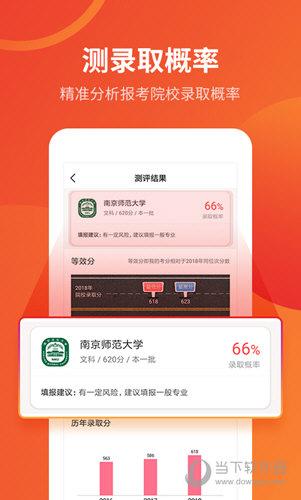 优志愿app