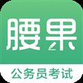 腰果公考手机版 V3.16.3 官方安卓版