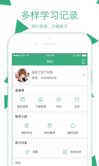 腰果公考手机版 V3.16.3 官方安卓版截图4