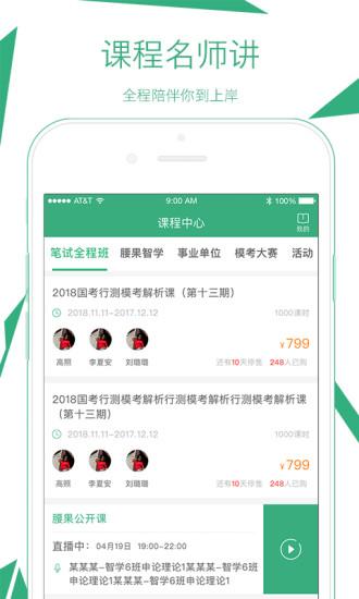 腰果公考手机版 V3.16.3 官方安卓版截图3