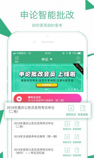 腰果公考手机版 V3.16.3 官方安卓版截图2