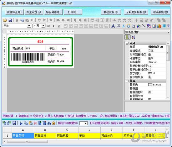 条码标签打印软件破解版
