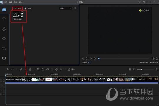将视频文件图拖动到下方的时间轴中