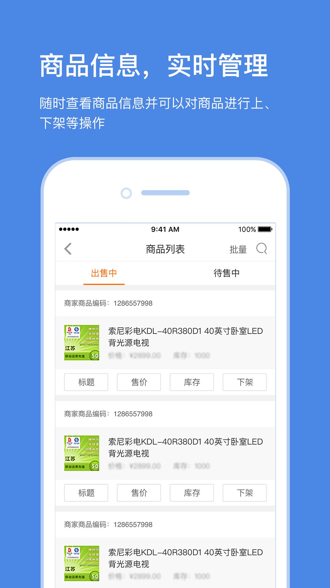 苏宁云台助手手机版|云台助手 V5.1.4 安卓版 下载图 2